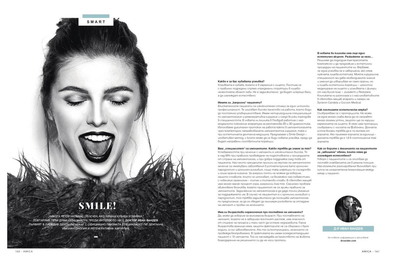 Интервю на д-р Вандев за списание Amica