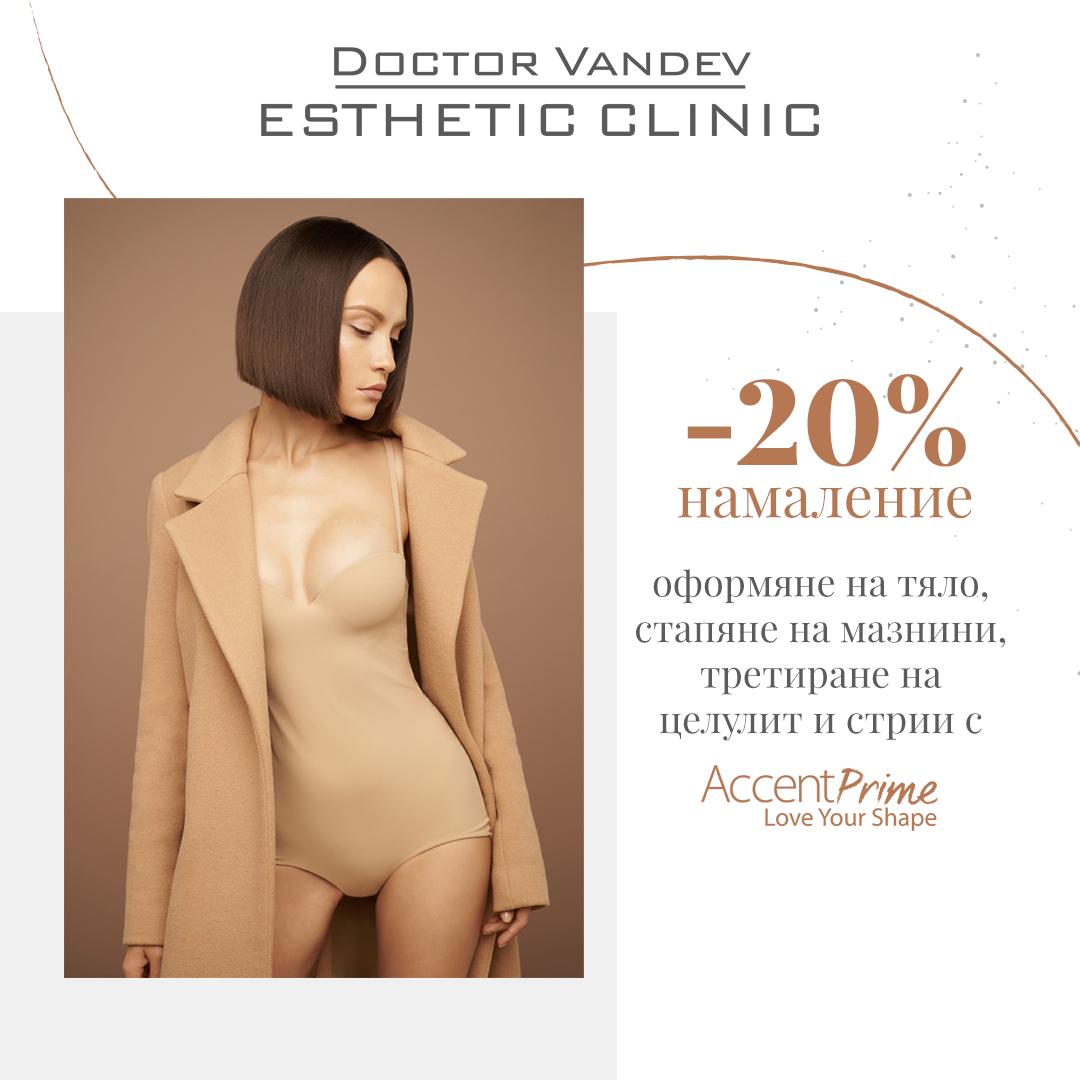 20% отстъпка оформяне на лице и тяло с Accent Prime през март